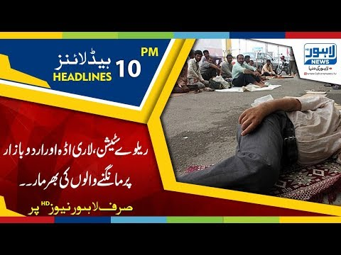 10 PM Headlines Lahore News HD - 22 May 2018