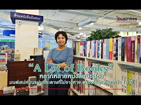 """""""A Lot of Books"""" หลากหลายหนังสือมือสอง มนเสน่ห์บนแผ่นกระดาษที่ไม่จางหาย ครองใจลูกค้ามากว่า 10 ปี"""