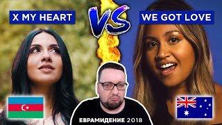 Aisel - X My Heart (Azerbaijan) + Jessica Mauboy (Australia) Евровидение 2018   РЕАКЦИЯ