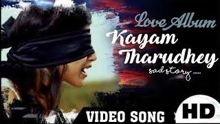 kolamaavu kokila /(KAYAM THARUDHEY song)/official video song / nayanthara