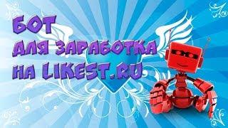 видео Бот для LikeSt.ru от разработчика Sula