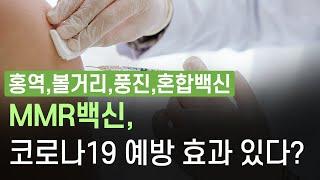 [COVID-19] MMR백신(홍역·볼거리·풍진 혼합 …