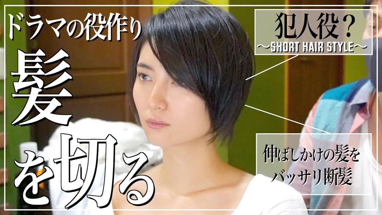 【ヘアカット】ドラマの役作りでバッサリショートカットになりました。Short hair cut tutorials.