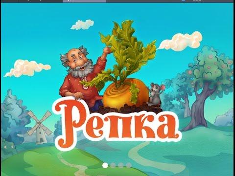 Машины сказки.РЕПКА.Русская народная сказка.Мультфильм  для самых маленьких детей.