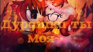 [PMV] Дурашка ты моя!