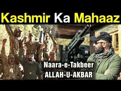 Mahaaz with Wajahat Saeed Khan - Kashmir Ka Mahaaz - 18 February 2018 | Dunya News