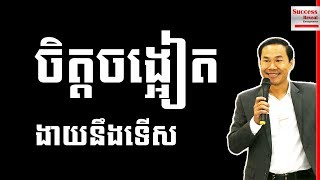 Khim Sokheng - Chit Jong Eart Ngay Ning Ters | Success reveal