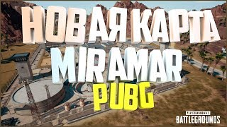 НОВАЯ ПУСТЫННАЯ КАРТА ПУБГ. Miramar, the new desert map PUBG