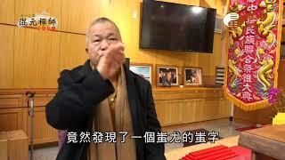 【混元禪師隨緣開示152】| WXTV唯心電視台