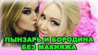 Дарья Пынзарь и Ксения Бородина без макияжа!  Новости дома 2 (эфир за 13 августа, день 4478)