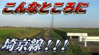 埼京線の未成線から,「川越行」や新幹線の歴史が見えた!【未成線を行く!シリーズ1】