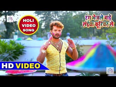 Bhejle Baadhe Rang Hariyar Song, Rang Bhejale Bade Saiya Courier Se Album Song