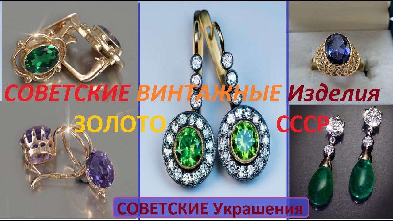 СОВЕТСКИЕ потрясающие и захватывающие дух золотые  ВИНТАЖНЫЕ украшения! Vintage jewelry of the USSR.