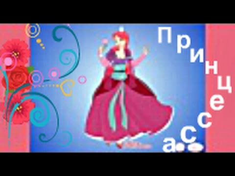 Игра для девочек Создай Свою Принцессу!  Game for girls Create Your own #Princess !  #Принцессы