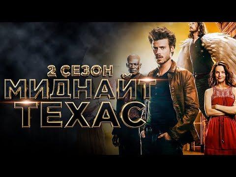 Миднайт техас 1 сезон 2 серия дата выхода