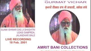 Gurmat Vichar About Sant Sang Anter Prabh Deethha By Suami Ishwar Das Ji Shashtri