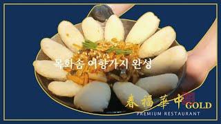 [中華福春](중화복춘)…