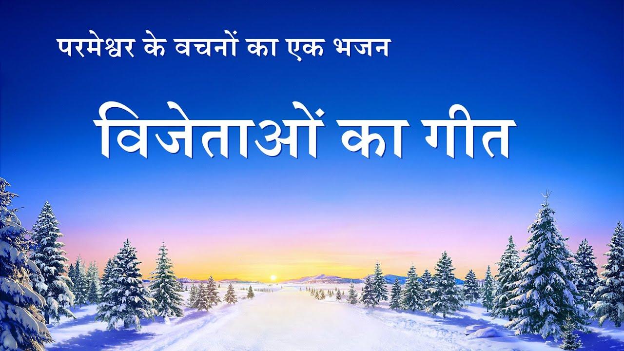 Hindi Christian Song With Lyrics | विजेताओं का गीत