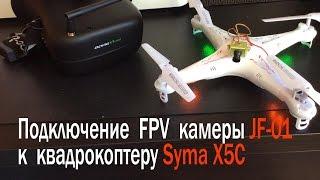 Підключення FPV камери JF 01 до квадрокоптеру Syma X5C