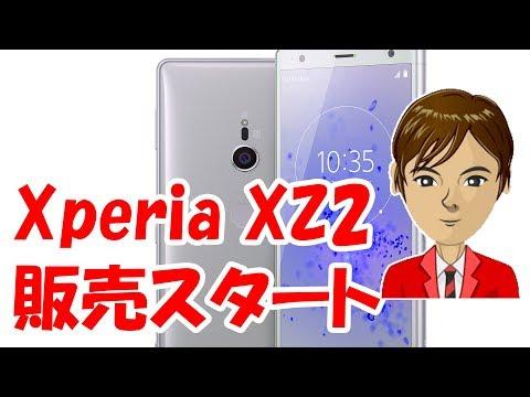 ソニーの新型 Xperia XZ2、Xperia XZ2 compact が販売開始!Galaxy S9 よりはかなり安く買えます!