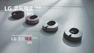 LG 코드제로 M9 - 나도 물걸레 청소로봇이 있었으면…