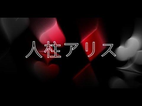 Alice of Human Sacrifice - subtitled {Hitobashira Alice} - 人柱アリス