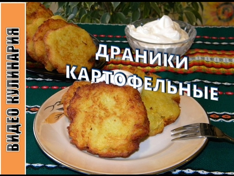 Картофельные драники из картошки