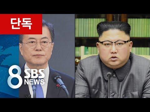 """[단독] 靑 """"남북 정상회담 연내 추진…만나야 비핵화 설득"""" / SBS"""