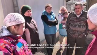 Соседские войны: женщина утверждает, что соседи оскорбляют и бьют ее ребенка