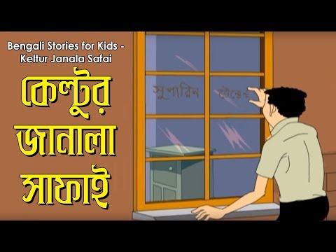 Bengali Stories for Kids | কেল্টুর জানালা সাফাই | Bangla Cartoon | Rupkothar Golpo | Bengali Golpo thumbnail