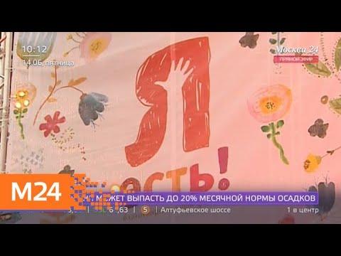 """Фонд """"Я есть!"""" отметит день рождения в Зеленом театре на ВДНХ - Москва 24"""