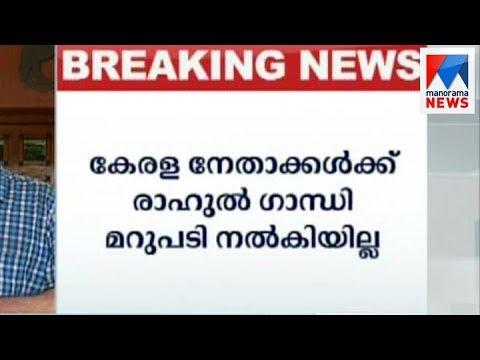 Solar; Rahul talk with kerala leaders  Manorama News