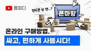 갤럭시S20 온라인으로 쉽게 구매하기!! 온라인으로 진…