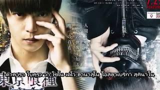 illion - Banka tokyo ghoul OST. [karaoke] ซับไทย