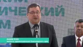 Медицинский форум «ЕнисейМедика»(, 2013-09-04T11:10:49.000Z)