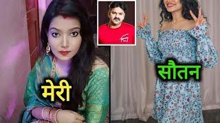 पवन की पत्नी ज्योति सिंह अपनी सौतन के आगे है जीरो | Pawan, Jyoti, Ka