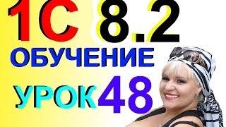 1С 8 2  урок 48