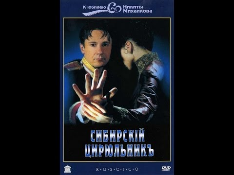 Сибирский цирюльник / The Barber of Siberia (1998) фильм
