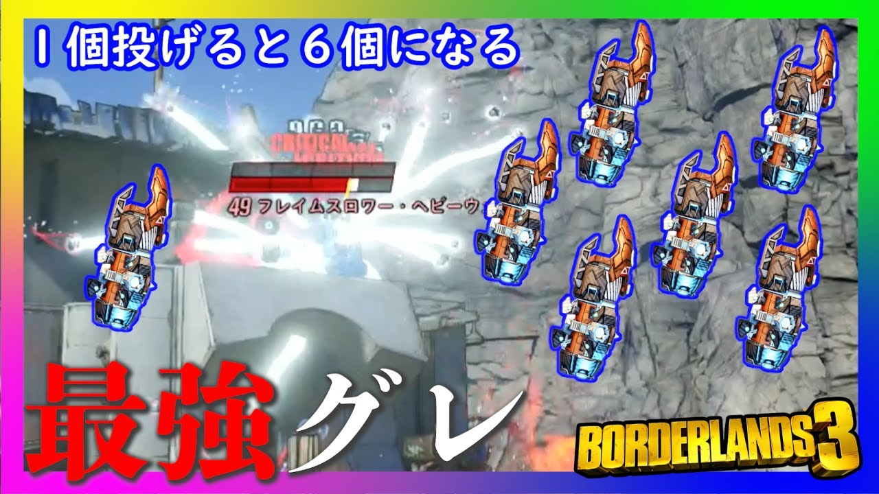 ボーダー ランズ 3 最強 武器 ボーダーランズ3で今強い武器を何個か教えてください!