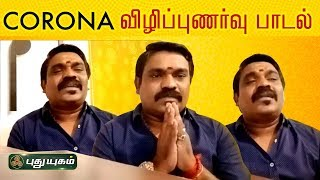 Singer Velmurugan Awarness Song