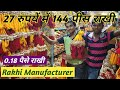 27 रुपयें में 144 पीस राखी  ||  10 गुना कमाई  !!  Rakhi Manufactur  ||  Rakhi wholesale market