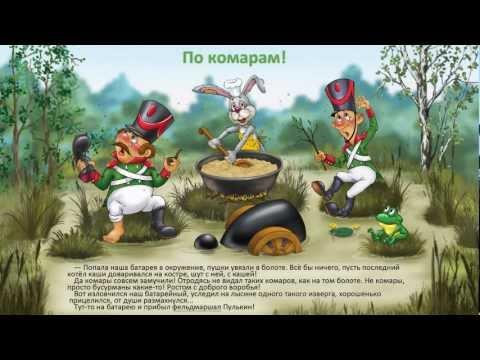 Мультфильм елки палки фельдмаршал пулькин