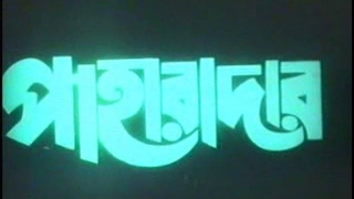 Bangla Movie ! Paharadar ! Part = 1