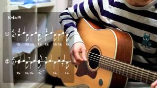 충쌤과 통기타 배우기 - 보사노바 주법