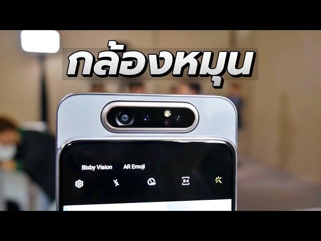 พรีวิว Samsung Galaxy A80 มือถือกล้องหมุนได้ 48MP