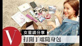 搜包!丁噹包包必備零食、舒壓品|打開女星化妝包|Vogue Taiwan