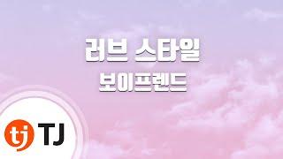 Love Style 러브스타일_BOYFRIEND 보이프렌드_TJ노래방 (Karaoke/lyrics/romanization/KOREAN)