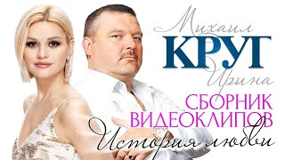 Ирина и Михаил КРУГ - История любви /СБОРНИК ВИДЕОКЛИПОВ/