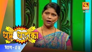 Dhum Dhadaka | धूम धडाका | Episode 04 | Comedy Skit 02 | Marathi Comedy Show | Fakt Marathi