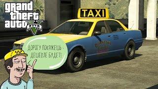 Grand Theft Auto V GTA 5 Работаем таксистом.